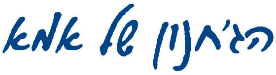 הג'חנון של אמא לוגו